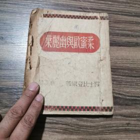 民国旧书《柔蜜欧与幽丽叶》:曹禺译
