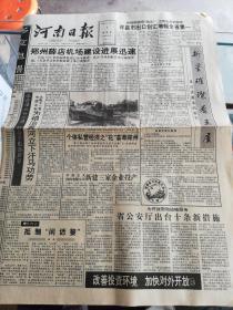 【报纸生日报】河南日报 1995年12月7日【郑州薛店机场建设进展迅速】【许昌市出口创汇增幅全省第一】【新兴璀璨看王屋——来自济源市的报告】【我省国有企业改革取得新进展】