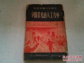 《申九工人的光荣斗争》上海工人斗争画史 CT