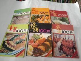 吃在广州小丛书:烧腊卤熏100种.素菜100种.炖品100种.粥100种.烧烤100种.蛋的做法100种。6本合售