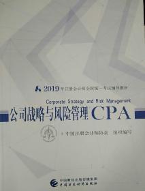 公司战略与风险管理:2019年注册会计师全国统一考试辅导教材