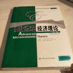 高级微观经济理论(第 3 版) 英文版,经济学经典教材 · 核心课系列