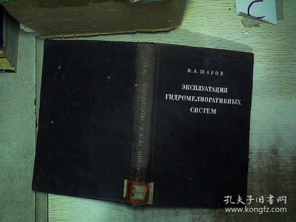 外文书(水力土地改良制度的运用)11