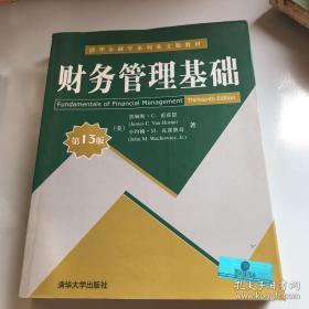 财务管理基础 ( 第 13 版 ) 英文版,清华金融学学系列 英文版教材,Fundamentals of Financial Management