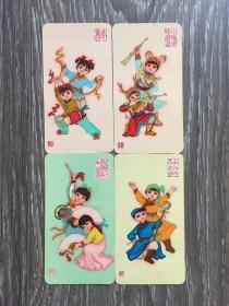 1977年年历卡4张 少数民族儿童舞蹈(庆丰收、小猎手卫边疆、文化大革命好、世界人民热爱毛主席)