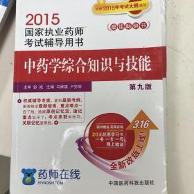 2015新版国家执业药师考试用书 辅导用书 中药学综合知识与技能