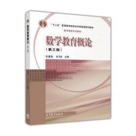数学教育概论 第三版 张奠宙 第3版 高等教育出版社