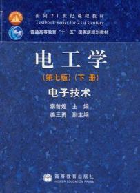 电工学第七版下册电子技术 秦曾煌 第7版 高教版