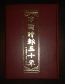 中国时报三十年(精装本)大16开