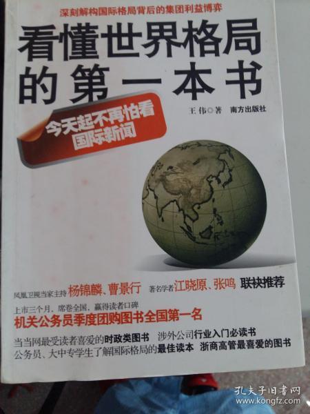 看懂世界格局的第一本书