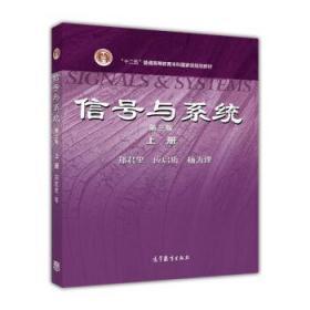 信号与系统第三版上册 郑君里 第3版 高等教育出版社 高教版