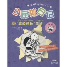 """""""屁股照片""""风波(注音版)/小屁孩日记(10)"""