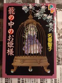 日版 名香 智子 籠の中のお姫様 コミックス 97年初版一刷绝版不议价不包邮