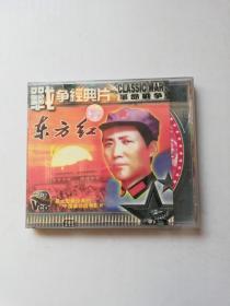 战争经典片《东方红》2VCD
