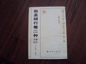 书法字海解析丛帖(第1集):赵孟頫行楷二种解析字帖
