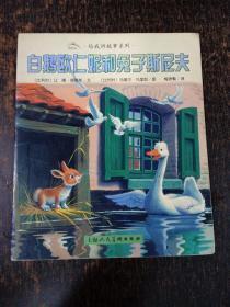 给我讲故事系列——白鹅欧仁妮和兔子丝尼夫