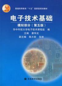 电子技术基础模拟部分 第五版 康华光 第5版 高等教育出版社