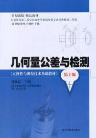 几何量公差与检测第十版 甘永立 第10版 上海科学技术出版社