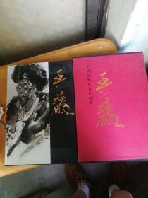 中国近现代名家画集王首麟