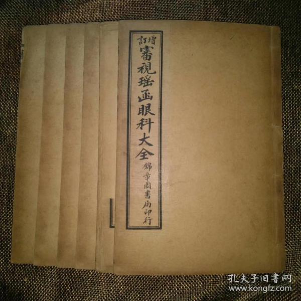 71391民国石印精品《增订审视瑶函眼科大全》一套六厚册全!