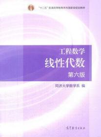 线性代数 同济六版 同济大学数学系