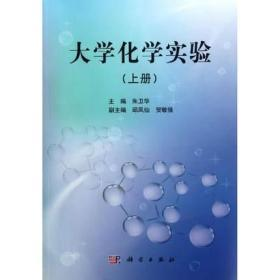 大学化学实验 上册 朱卫华 邱凤仙 贺敏强 科学出版社
