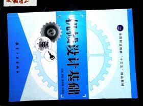 """全国职业教育""""十二五""""精品教材:机械设计基础"""
