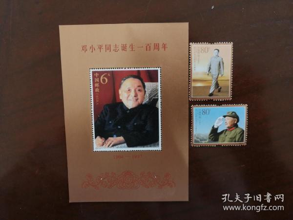 庆祝邓小平同志纪念邮票一套