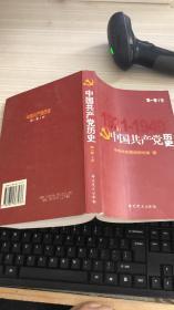 中国共产党历史(第1卷)(下)