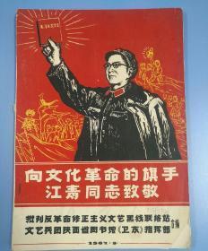 16开稀少陕西版本《向文化革命的旗手江青同志致敬》(封面大幅江青木刻像)