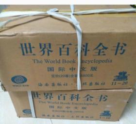 世界百科全书(国际中文版)(全20卷)精装   两大箱 原包装 带塑封 一版一印  彩色印刷