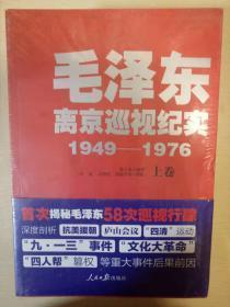 毛泽东离京巡视纪实  上中下卷  袁小荣著  人民日报出版社  正版书籍(全新塑封)