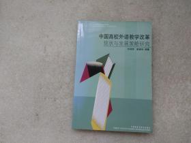 中国高校外语教学改革现状与发展策略研究