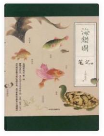 中国国家地理 海错图笔记·2
