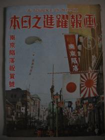 1938年《画报跃进之日本》南京陷落祝贺号 中华民国新政府成立 蒙古联盟自治政府成立 山东济南攻略