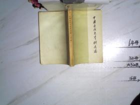 中国近代史资料选编 下