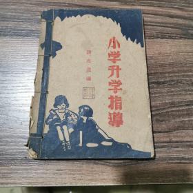 民国旧书巜小学升学指导》