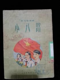 新儿童丛书 小八路•文化供应社•1951年一版一印