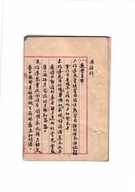 """天津""""集文堂""""稿纸毛笔抄就民国小学各科教学目标、要点、范围、方法等内容。内容涉及:国语科(说话、写字、读书、作文)、社会科、算术科、习惯、劳作、美术、唱游科。32开,18叶36面。"""