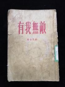 敌无我有•新文艺出版社•1954年一版一印