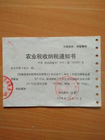 开封市郊区汪屯乡财政所2004年5月农业税收纳税通知书(李庄村白岭)