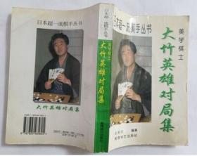 围棋大竹英雄对局集【封压迹小破内容完好】