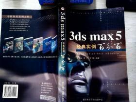 3DS MAX 5经典实例百分百
