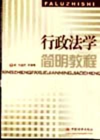 行政法学简明教程