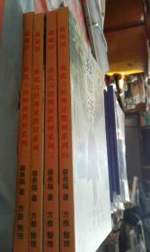 我要活蔡氏六经辨证教材系列一、二、三、四全套四本合售