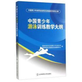 中国青少年游泳训练教学大纲