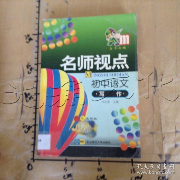 化学伴读.三年级化学 (全一册)