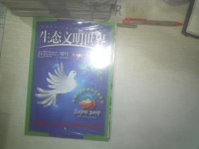 生态文明世界 增刊 珍藏版 2019 9 (未拆封)