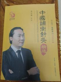 中国调衡针灸_张文勇--(新)