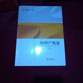 知识产权论(第三版)
